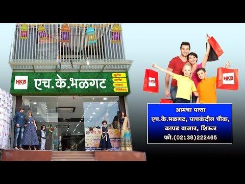 दिवाळीला कपडे खरेदीसाठी आवश्य भेट द्या | H.K.BHALGAT SHIRUR