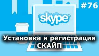 Как установить скайп бесплатно? Регистрация в скайпе 2017