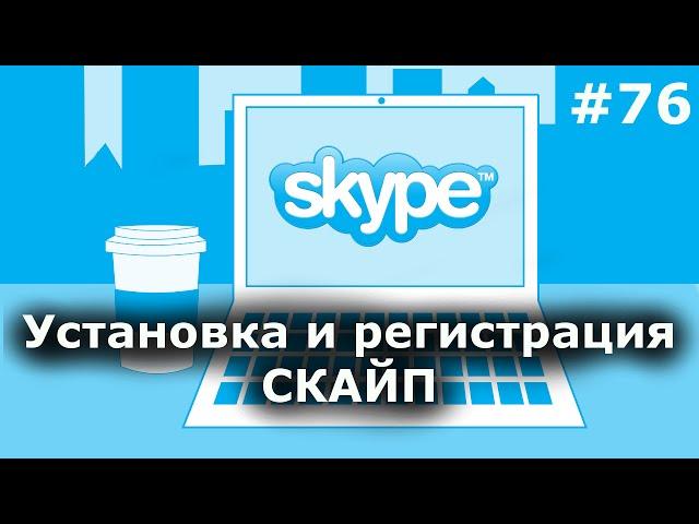 Установка и регистрация в скайпе