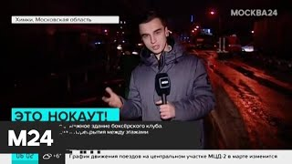 Возгорание произошло в здании боксерского клуба в Химках - Москва 24