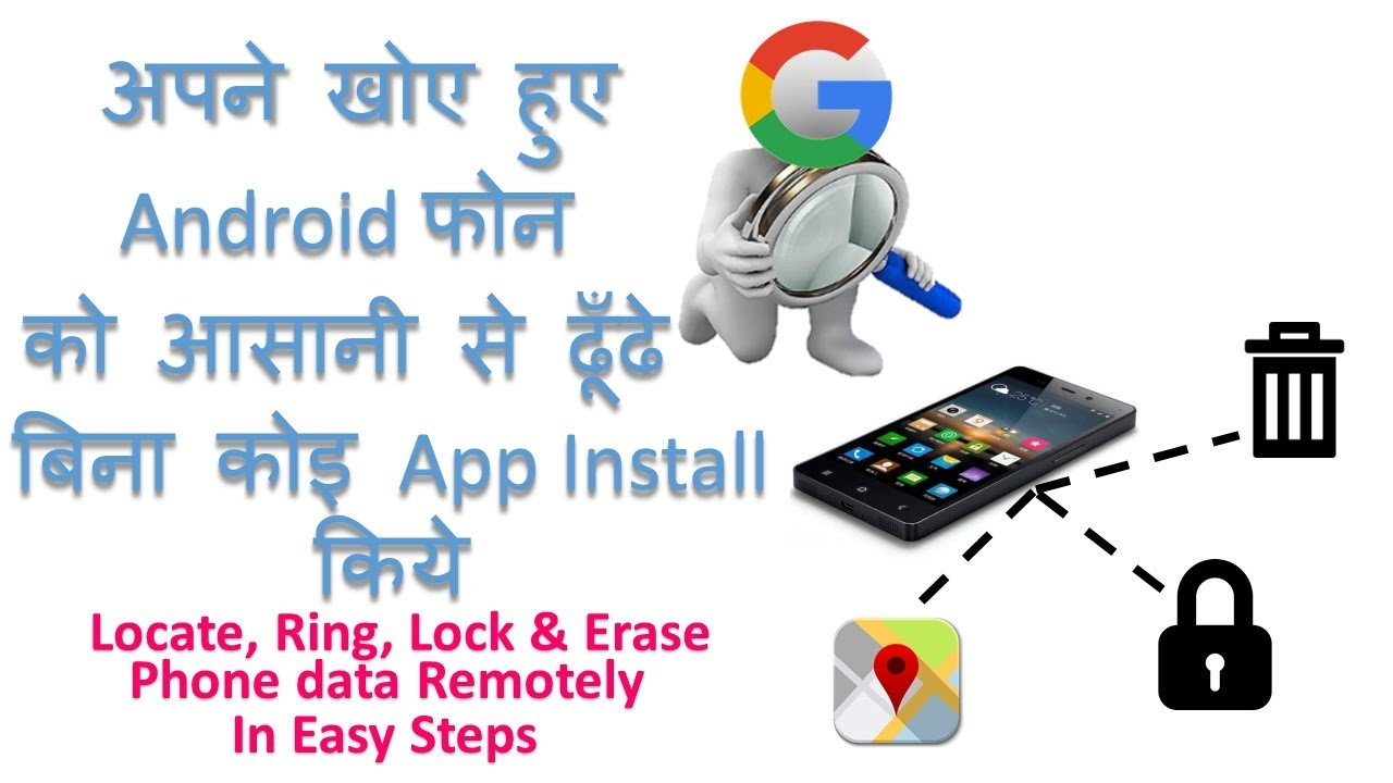 How To Find Lost Phone Without Installing Any App | Android | In Easy Steps  | Hindi