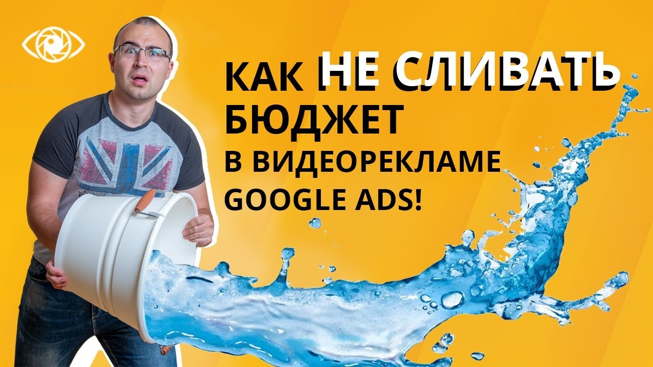 8 ошибок настройки видео рекламы на YouTube. Видеореклама Google Ads AdWords