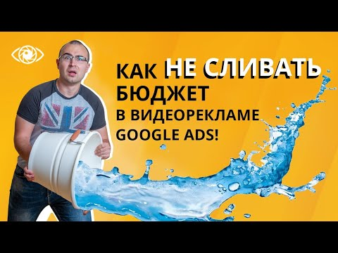 8 ошибок настройки видео рекламы на YouTube. Видеореклама Google Ads AdWords