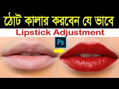 How To Create Highly Realistic Lipstick In Photoshop (Bangla Tutorial)