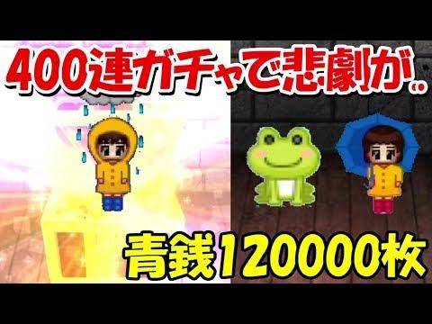 【青鬼オンライン】青銭12万枚の400連ガチャでレインガチャをしたら、、悲劇が。