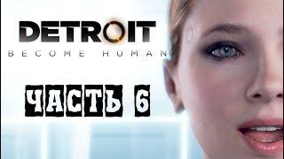 Эмоциональный Куплинов в игре Detroit Become Human. Часть 6