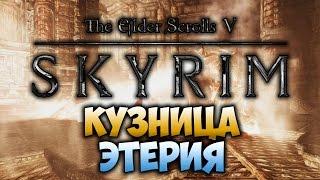 TES V: SKYRIM - ФАНТАЖ - Кузница Этерия (Dawnguard)