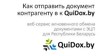 Как отправить документ QuiDox