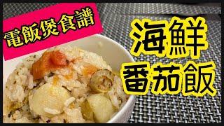 [電飯煲系列 - 懶人終極篇] 簡單易煮????????????????!海鮮蕃茄飯