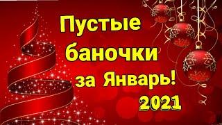 Пустые баночки за ЯНВАРЬ 2021