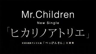 Mr.Children/ヒカリノアトリエ NHK連続テレビ小説「べっぴんさん」主題...