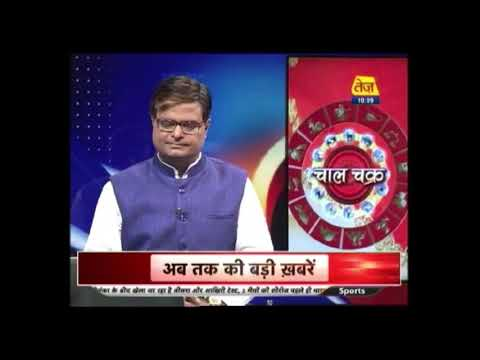 Chaal Chakra: Daily Horoscope   August 12, 2017   10 AM