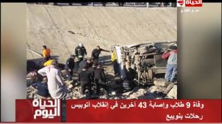 جامعة الإسكندرية: حادث نويبع أسفر عن مصرع 9 أشخاص وإصابة 36..(فيديو)