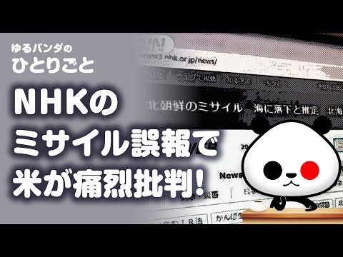 2019年12月26日 ひとりごと「NHKのとんでも誤報」