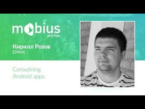 Кирилл Розов — Coroutining Android apps