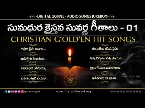 Christian Golden Hit Songs 01 Jukebox || Telugu Christian Old Songs || Digital Gospel HD