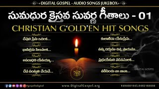 Telugu Old Christian Songs Free MP3 Song Download 320 Kbps