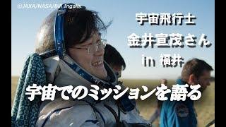 宇宙飛行士の金井宣茂さんが福井でミッション報告 金井宣茂 検索動画 9