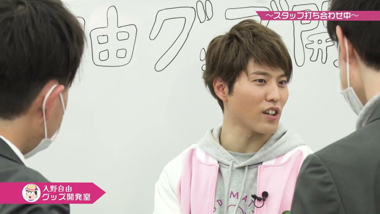 TVアニメ「おそ松さん」入野自由グッズ開発室【第2弾映像】<後編>