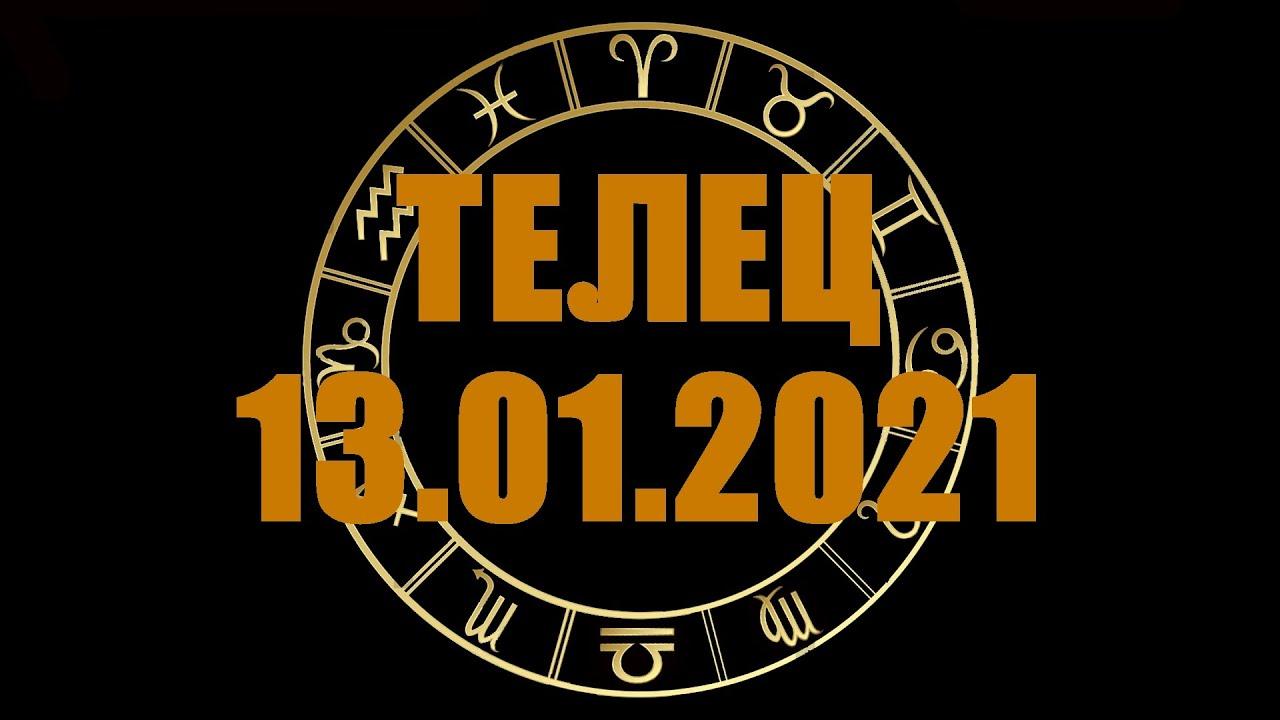 Гороскоп на 13.01.2021 ТЕЛЕЦ