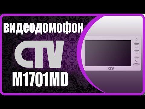M1701MD CTV видеодомофон, видеоглазок, подключение видеодомофона Cctv