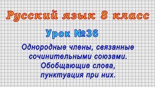 Русский язык 8 класс (Урок№36 - Однородные члены,связанные сочинительными союзами.Обобщающие слова.)