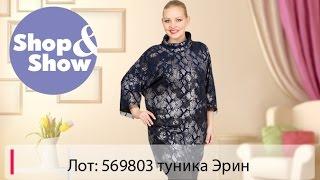 Shop & Show (Одежда). 569803 туника Эрин