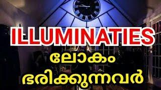 ഇല്ലുമിനാറ്റികൾ ലോകം ഭരിക്കുന്നവർ | Illuminaties | Indian Illuminaties |Flipkart/Amazon | bitcoin