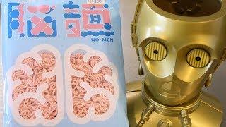 Brain Noodles No-Men
