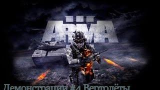 Прохождение ARMA 3 #4 Вертолёты