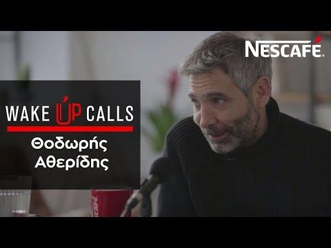 Nescafé Wake Up Calls - Θοδωρής Αθερίδης | NESCAFÉ Greece