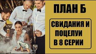План Б 8 серия С кем свидания С кем поцелуи План Б 8 выпуск План Б Бузова и Батрутдинов