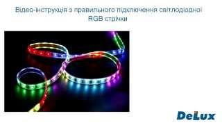 Відео інструкція з правильного підключення світлодіодної RGB стрічки