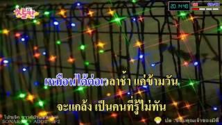ทรงไทย - ปิดตาข้างนึง - COVER KARAOKE