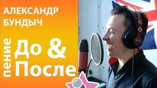 Александр Бундыч - До и После обучения в онлайн школе вокала Петь Легко . Limp Bizkit cover