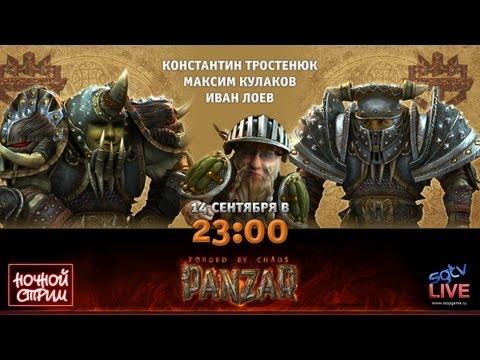 видео: live. panzar: Смерть Инквизиторам!
