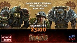 Live. Panzar: Смерть Инквизиторам!