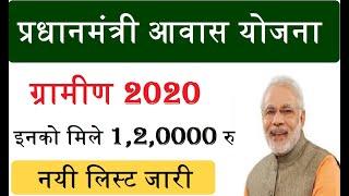 Pradhan Mantri Awas Yojana Gramin 2020,PMAYG 2020,प्रधानमंत्री आवास योजना ग्रामीण नयी लिस्ट
