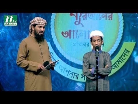 PHP Quran er Alo 2018  পিএইচপি কোরআনের আলো ২০১৮  EP 01 NTV Islamic Competition Programme