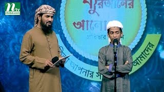 PHP Quran er Alo 2018 | পিএইচপি কোরআনের আলো ২০১৮ | EP 01| NTV Islamic Competition Programme