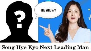 Song Hye Kyo's next Leading Man ???