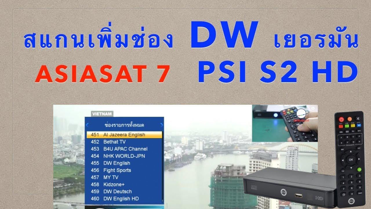 เพิ่มช่อง DW เยอรมัน กล่อง PSI S2 HD Scan channel ASIASAT 7 [ EP  132 ]