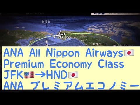 ANA  All Nippon Airways🇯🇵 Premium Economy JFK🇺🇸New York → HND🇯🇵