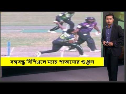 বঙ্গবন্ধু বিপিএলে ম্যাচ পাতানোর গুঞ্জন,Bangobondu premir league | Sports News24