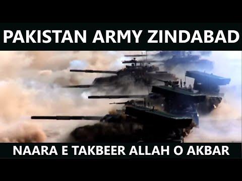 NAARA E TAKBEER ALLAH O AKBAR / PAKISTAN ARMY SONG
