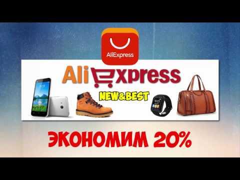 Купоны aliexpress Cash back 6,5% за покупки