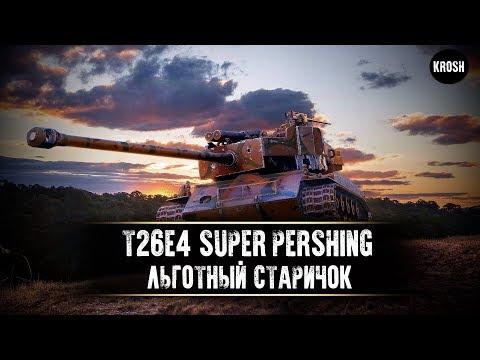 T26E4 SuperPershing  -  Льготный старичок  -  Гайд