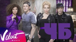Download БАНД'ЭРОС - Ч/Б Mp3 and Videos