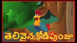 తెలివైన కోడిపుంజు | The Clever Rooster | Panchatantra Moral Story for Kids | Chiku TV Telugu