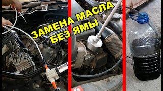 видео Как поменять масло в двигателе без ямы.Замена моторного масла в двигателе автомобиля Фиат